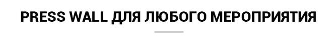 Пресс Волл аренда Екатеринбург